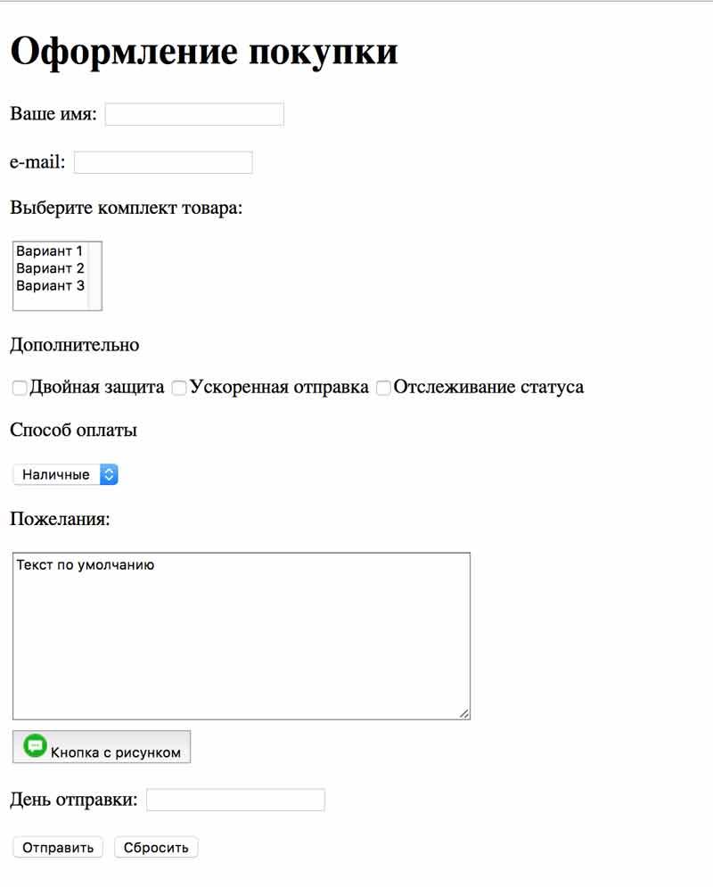Формы часть 2 (select,textarea,button)