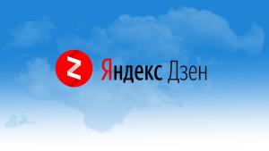 Как заработать в Яндекс. Дзен