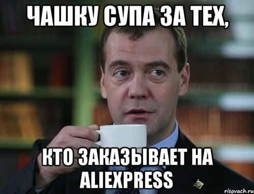 шутка про AliExpress