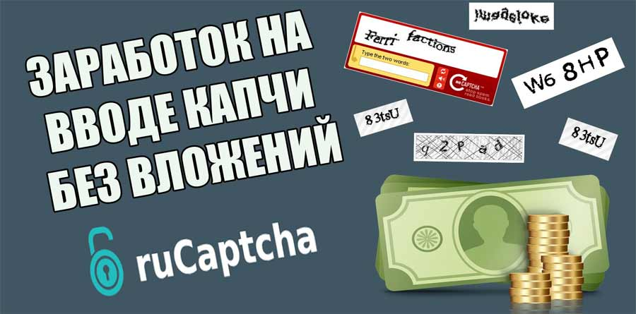 Как заработать на rucaptcha