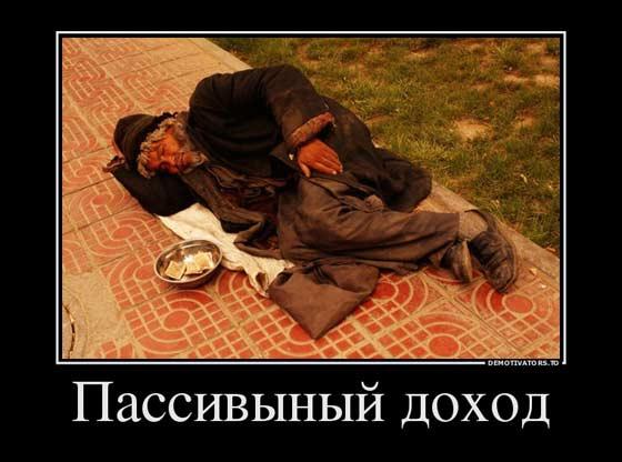 источники пассивного дохода в россии